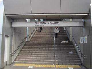 京王線「飛田給」駅下車