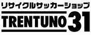 """""""リサイクルサッカーショップ【TRENTUNO31】"""""""