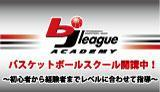 bj league academy