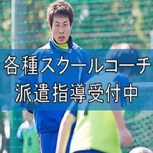コーチ派遣