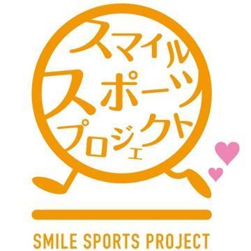 スマイルスポーツプロジェクト