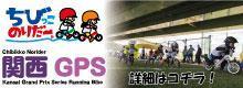 関西GPシリーズ
