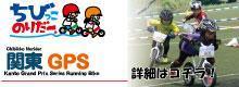関東GPシリーズ