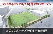 ミズノスポーツプラザ神戸和田岬