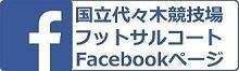 代々木FBP