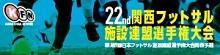 関西施設選手権