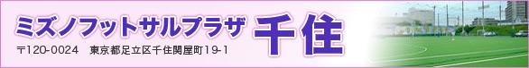 ミズノフットサルプラザ千住 〒120-0024 東京都足立区千住関屋町19-1